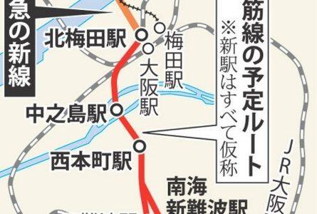 なにわ筋線に4駅新設、新駅の仮称は「北梅田駅」「中之島駅」「西本町駅」「新難波駅」
