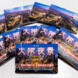 大阪 at NightのToshiさんの写真集「大阪夜景」がリニューアルて再登場!旧情報を刷新し、新たに28ヶ所を追加した増補改訂版が発売開始