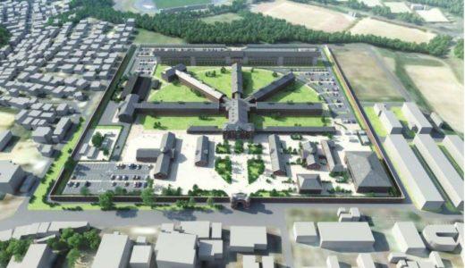 重要文化財の旧奈良監獄をホテルとして再生。日本初の監獄ホテルが2020年開業!無印良品ブランドのホステルも登場!