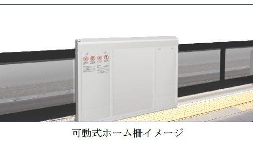 北大阪急行ー千里中央駅の可動式ホーム柵は京三製作所が受注。地上側のセンサで定位置停止を検知