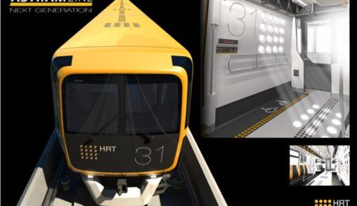 広島市の新交通システム「アストラムライン」が新型車両の投入を発表、新型車のデザインはまさに未来!!