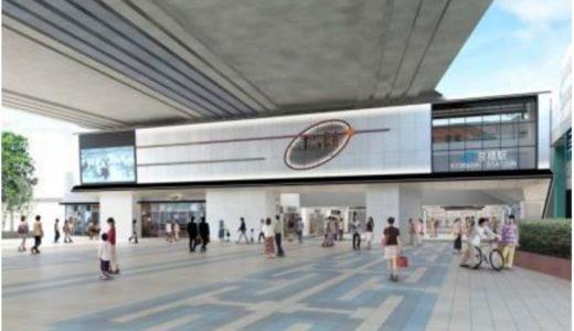 JR西日本が京橋駅の大規模リニューアル工事を開始すると発表!大阪環状線改造プロジェクトが京橋駅を変える!