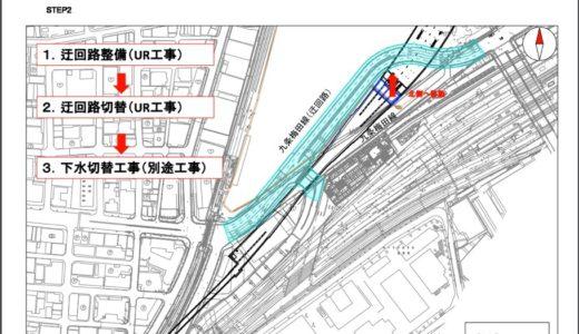 2017年11月18日(土)25:00頃に梅北2期エリアの南端を東西に結んでいる「九条梅田線」が迂回路に移設!