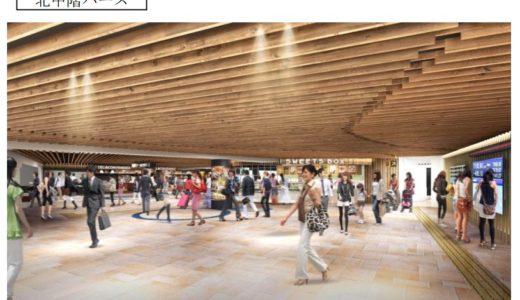 御堂筋線「新大阪駅」に新たな「駅ナカ」施設が誕生、運営管理予定者は京阪ザ・ストアに決定!