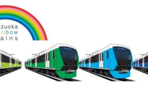 静鉄電車が約40年ぶりの新型車両A3000形の制作を開始!カラーリングは7色のshizuoka rainbow trains!