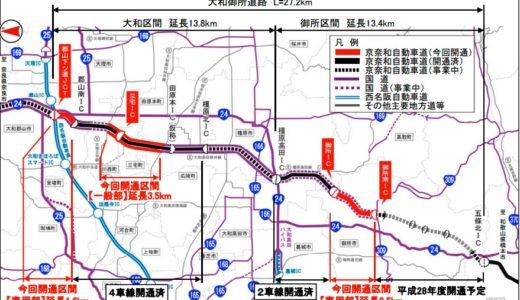 2015年3月22日に開通した、西名阪自動車道と京奈和自動車道を接続する郡山下ツ道(こおりやましもつみち)JCTの状況