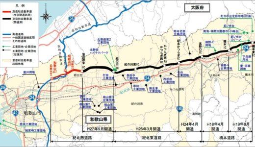 阪和自動車道と京奈和自動車道がついに接続!2017年3月18日(土)岩出根来 IC~和歌山 JCTが開通!