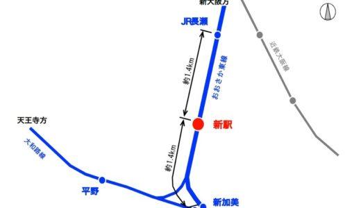 おおさか東線の新駅は「衣摺加美北駅(きずりかみきたえき)」に決定、2018年春の開業予定。大阪に新たな難読駅が誕生!