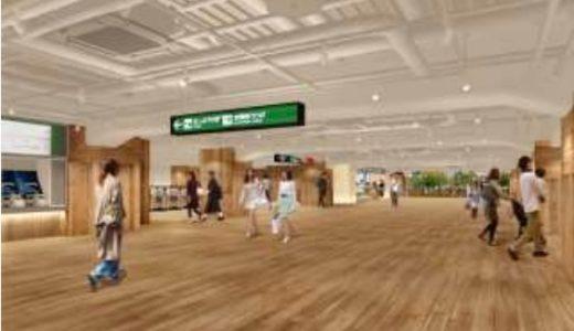 京阪枚方市駅が無印良品デザインでリニューアル!良品計画が初めて「駅内」のデザインを手がける挑戦的な試み!