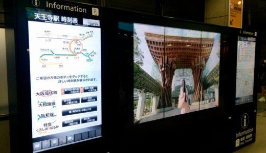JR天王寺駅東口改札に大型デジタルサイネージが登場!タッチ式のinformationモニタも併設