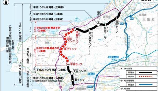 第二阪和国道が2017年4月1日に全線開通!大阪南部と和歌山北部の道路アクセス状況が飛躍的に向上!