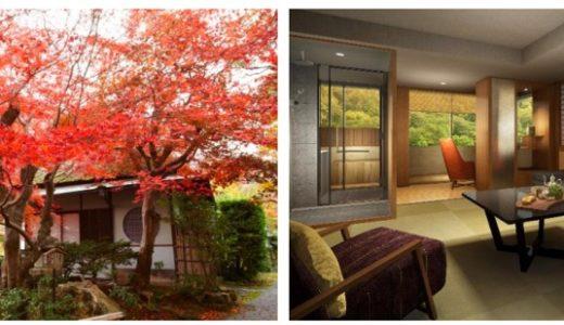 スターウッド・ホテル&リゾートの最高級ブランド「ラグジュアリーコレクション」が京都嵐山に日本初進出!