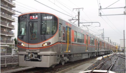 大阪環状線の新型車両「323系」がついに完成!2016年6月24日にお披露目式典・報道公開を実施