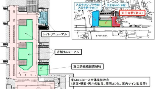 JR天王寺駅ー東口リニューアル工事~東口コンコース改良工事を開始した事を正式に発表!