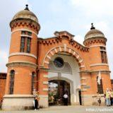 旧奈良監獄(奈良少年刑務所)の改装前の最後の一般見学会に行ってきました!(外観編)