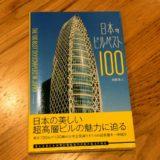 日本一の超高層ビルマニア@関西人さんが「日本のビルベスト100」を出版!!