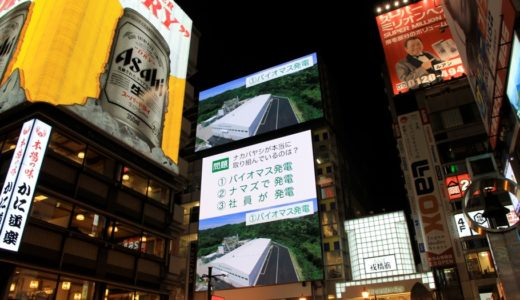 道頓堀に登場した日本最大級の大型ビジョン「ツタヤエビスバシ・ヒットビジョン」は画像が超鮮明でド迫力!