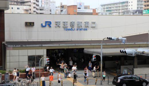 JR天王寺駅東口がリニューアルされる!?JR西日本グループ中期経営計画2017(アップデート)から東口のリニューアルを予想する