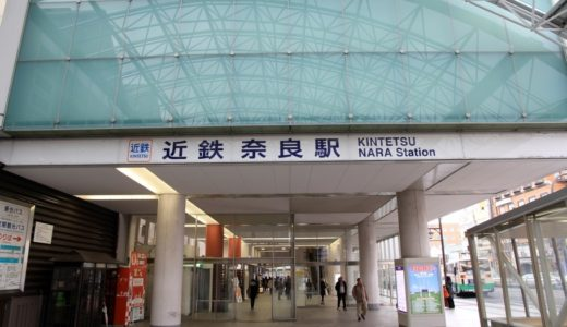 近鉄奈良駅地下1階コンコースのリニューアルが完成 。駅ナカ施設「Time's Place 奈良」も14店舗に拡大オープン!