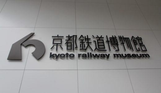 日本最大級の鉄道博物館「京都鉄道博物館」に行ってきました!(エントランス〜中央部吹き抜け編)