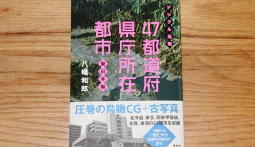 デジタル鳥瞰 47都道府県庁所在都市 東日本編に写真を提供しました!