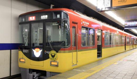 京阪プレミアムカー乗車レポート1 〜記念すべき淀屋橋発1番列車発車前後の状況〜