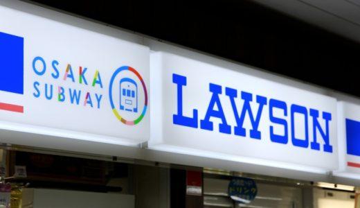 大阪市営地下鉄の駅ナカコンビのローソン化が進行中!「駅ナカ」売店47店が地下鉄ローソンに。