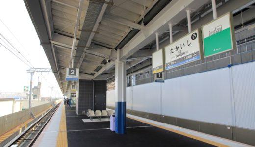 高石駅の下りホームが5/14始発から高架に切替え!南海本線ー高石駅高架化工事の状況 1605(ホーム・軌道編)