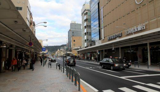 京都・四条通の歩道拡幅事業が完成!歩道の幅が従来の片側約3.5mから、最大で2倍近い約6.5mに拡幅!