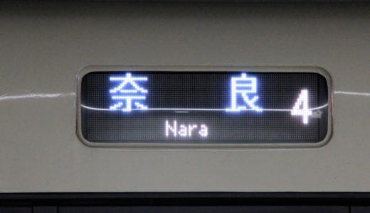 221系の側面行先表示器がフルカラーLED化される!日中の視認性が格段に向上。