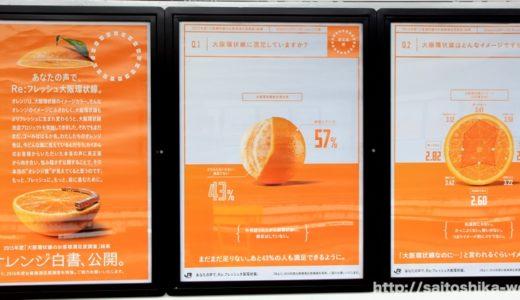 2015年度「大阪環状線のお客様満足度調査」の結果、「オレンジ白書」がオモシロイ!