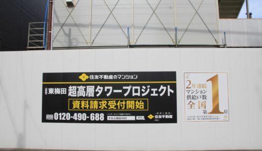 扇町公園近くに建設されるタワーマンション(仮称)東梅田超高層タワープロジェクトの状況 16.07