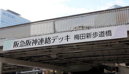 梅田新歩道橋リニューアル工事(阪急阪神連絡デッキ 梅田新歩道橋)の状況 17.09