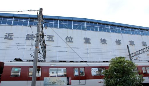 きんてつ鉄道まつり2016 in 五位堂に行ってきました!
