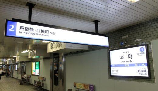 地下鉄四つ橋線ー本町駅リニューアル工事の状況 17.09