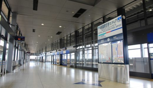 中部国際空港(セントレア)ー名鉄空港線 中部国際空港駅
