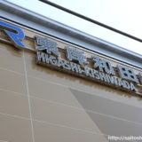 JR阪和線-東岸和田駅高架化工事の状況(上りホーム外観・高架線編) 17.04