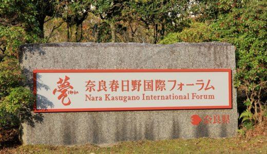 奈良春日野国際フォーラム甍(奈良県新公会堂)