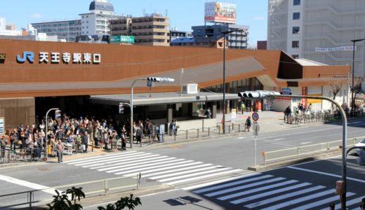 JR天王寺駅ー東口リニューアル工事 16.03 東口・跨線橋のLCD(液晶モニタ)発車標が完成!