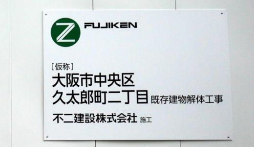 東急不動産が取得した、旧イトキン大阪本社ビルの解体工事の状況 17.10