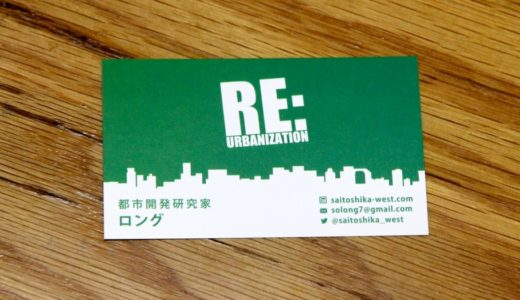 ブロガー名刺を造りました!大阪都心部の超高層ビル群のシルエットがカッコイイ(自画自賛)