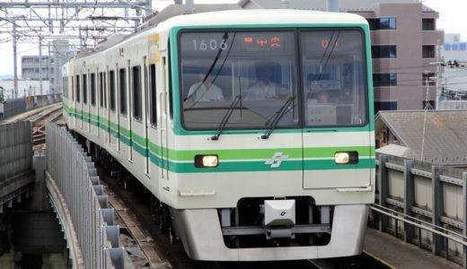 仙台市交通局ー1000N系電車