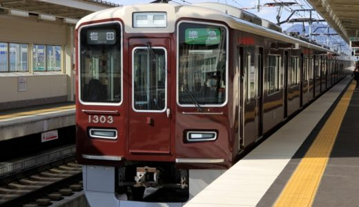阪急ー1300系電車 (2代)