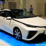 トヨタMIRAIは水素で作った電気で走る燃料電池車。ハイブリッドカーに続く次のイノベーション!