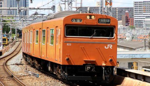 大阪環状線の103系が2017年10月に引退!