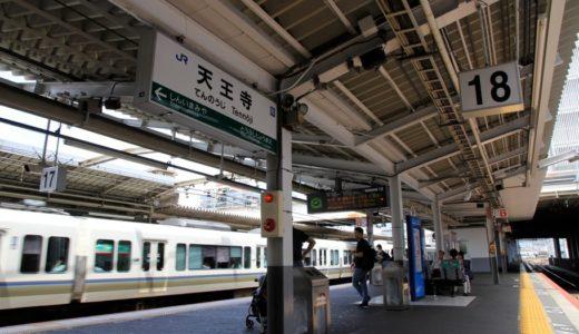 JR天王寺駅ー大和路線(15.16.17.18番)ホームリニューアル工事の状況 17.06