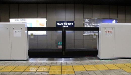 北大阪急行ー千里中央駅のホームドアが本日(2017年9月9日)より使用開始!