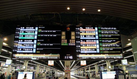 南海難波駅に巨大LCD(液晶モニタ)型の発車標が登場!各ホームの発車標もLCD化され多言語対応が強化される