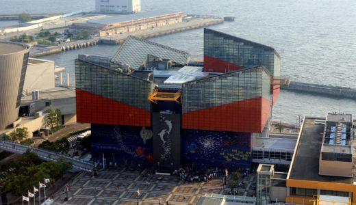 海遊館が「完全民営化」大阪市が1万株を近鉄グループHDに売却