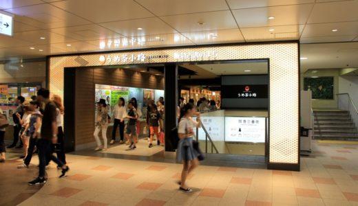 「阪急古書のまち」が紀伊國屋書店東側に移転リニューアル!阪急三番街に新たなスポット「うめ茶小路」が誕生